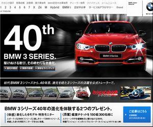 懸賞_BMW 3 シリーズ 40周年キャンペーン