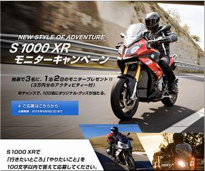 懸賞_S1000XRモニターキャンペーン_BMW