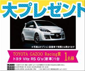 懸賞_トヨタ 「Vitz RS G's」_日本マイスター検定協会