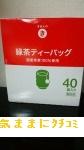 きほんのき 緑茶ティーバック