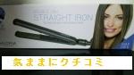 【SALONIA】 ダブルイオン ストレートアイロン画像 SL-004S ②