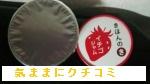 きほんのき イチゴジャム 画像②