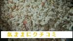 きほんのき 五目チャーハン 画像④