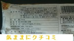 きほんのき 五目チャーハン 画像③