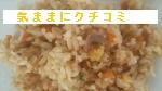きほんのき 五目チャーハン 画像⑦