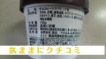 きほんのき チョコレートクリーム 画像②