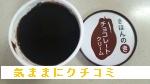 きほんのき チョコレートクリーム 画像⑤