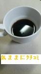 きほんのき ドリップコーヒー 画像⑧