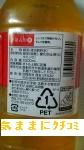 きほんのき 緑茶 ペットボトル 画像③