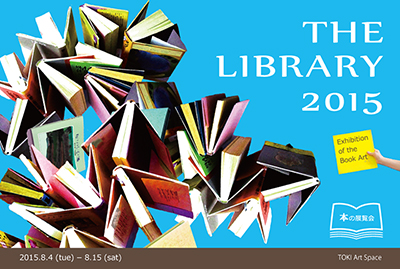 library2015dmbr2.jpg