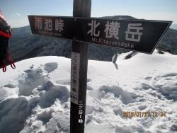 三つケ岳第Ⅰ峰