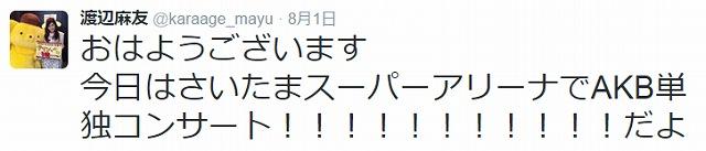「AKB48真夏の単独コンサート in さいたまスーパーアリーナ~川栄さんのことが好きでした~」レポ