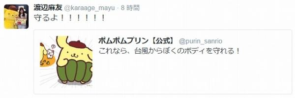 mamoruyo.jpg