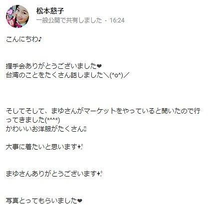 matsu_20150725164433d31.jpg