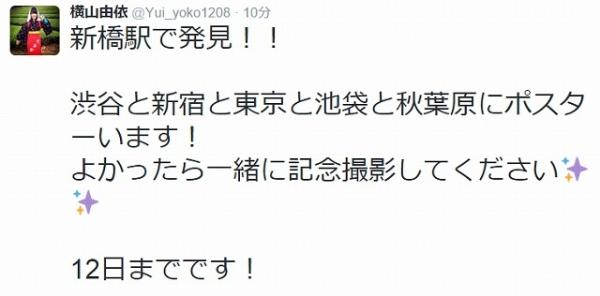 yui_20150712163833c7e.jpg
