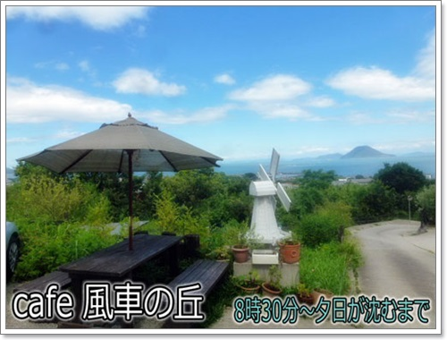 風車の丘10