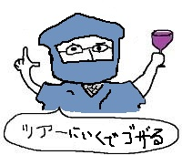 ワイン忍者
