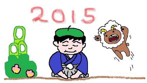 2015挨拶とよぴ~