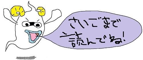 妖怪ひつじマウス