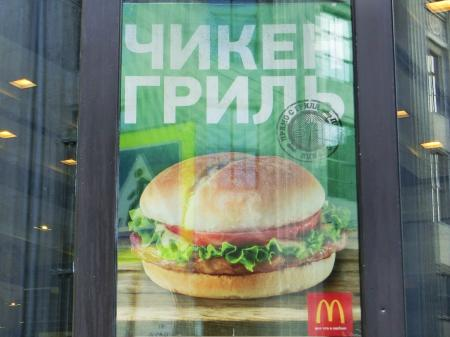 ロシア・サンクトペテルブルク マクドナルド2