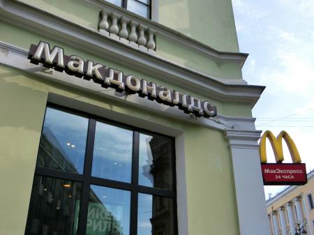 ロシア・サンクトペテルブルク マクドナルド1