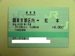 普通乗車券①