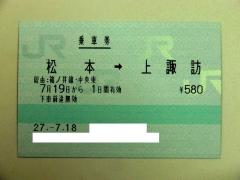 普通乗車券②