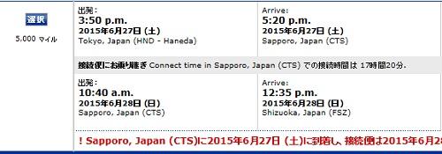 札幌往復特典航空券を5,000マイルで発券