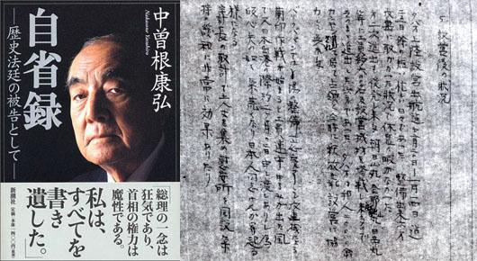 nakasone_15_150725.jpg