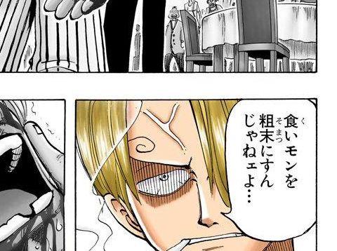 【漫画の名言】「食いモンを粗末にすんじゃねェよ…」@サンジfromワンピース