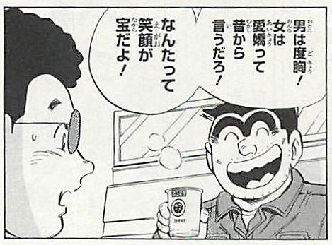 【マンガの名言】「なんたって笑顔が宝だよ!」@両津勘吉fromこち亀185巻