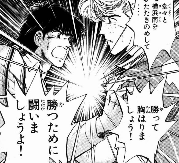 【マンガの名言】「勝つために闘いましょうよ!」@熊谷五郎fromオフサイド
