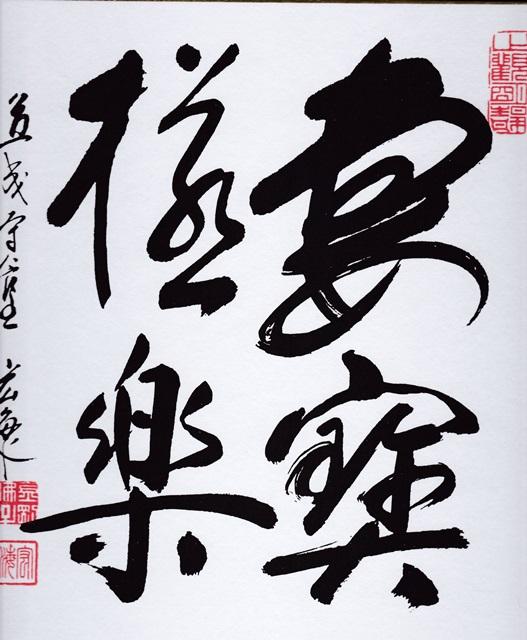 道成寺色紙1