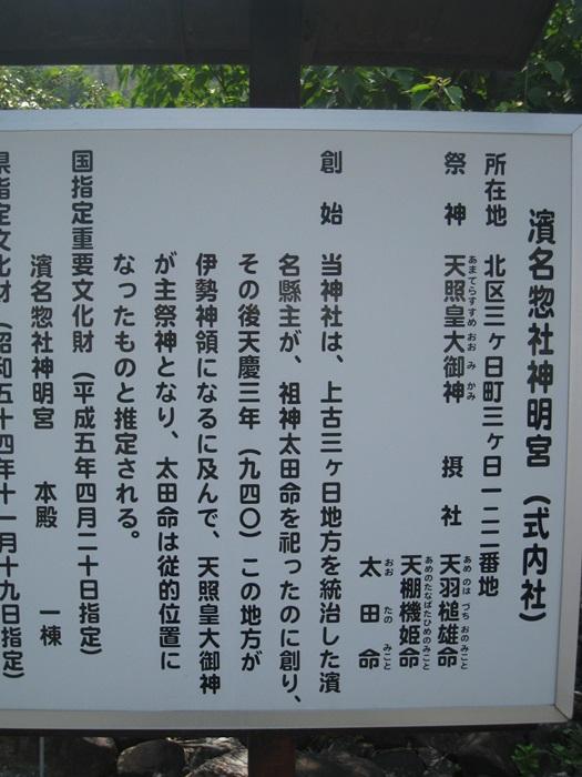 濱名神社⑨