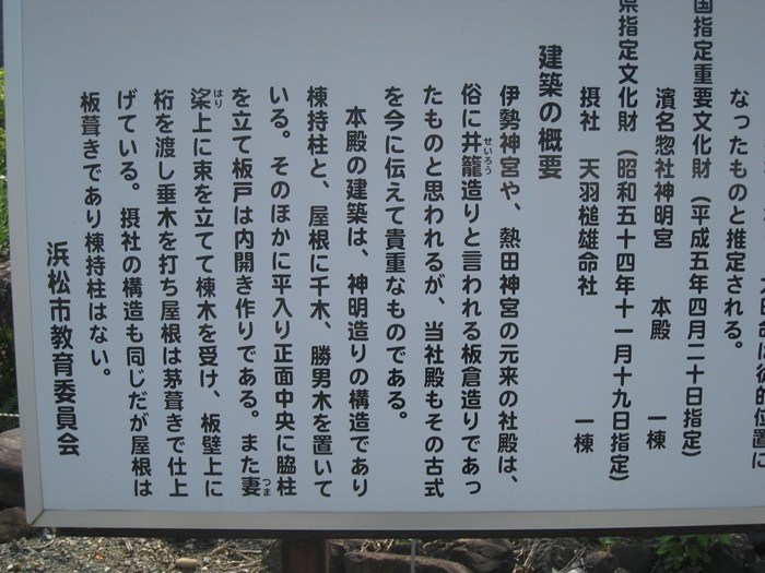 濱名神社⑩