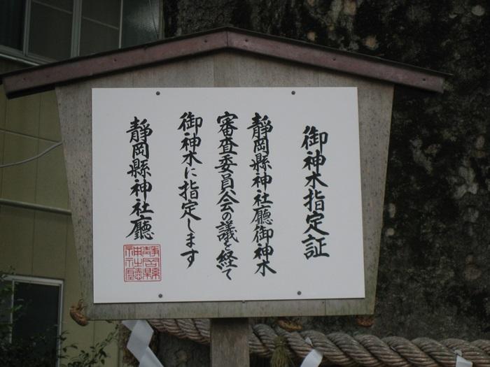 濱名神社⑪