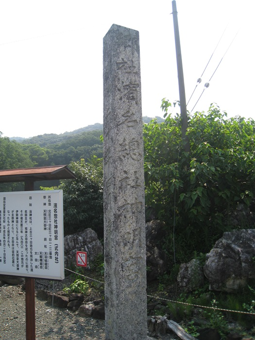 濱名神社①