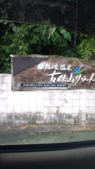 古保山リゾート