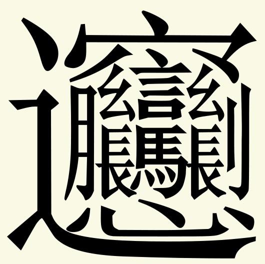 kannji4.jpg