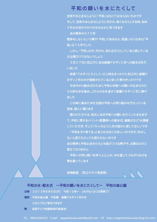 shirashi_heiwa-blue.jpg