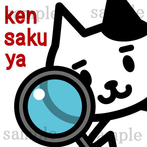 kenasaku-sample.jpg