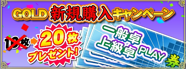 基本プレイ無料のオンライン対戦麻雀ゲーム『セガNET麻雀 MJ』 GOLDを購入するとPLAY券が20枚貰える「GOLD新規購入キャンペーン」を開催