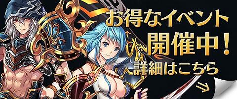 基本プレイ無料の超軽快×超巨大MMORPG『ウェポンズオブミソロジー』 Lv90向けのヨーリィハードダンジョン実装!3つのお得イベントも開催