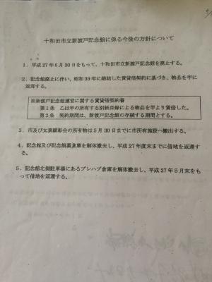 20150724 新渡戸記念館メモ1