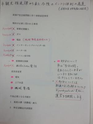 20150724 新渡戸記念館メモ2