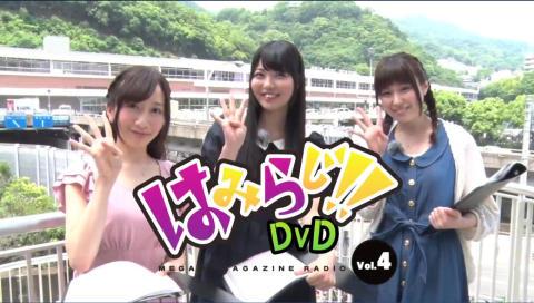 「はみらじ!! DVD vol.4 in神戸」紹介用映像 (出演:大坪由佳さん、山本希望さん、荒川美穂さん)