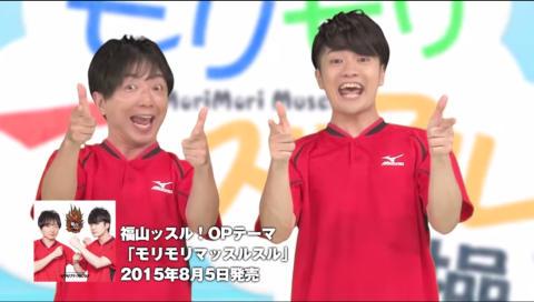 【福山ッスル!】モリモリマッスルスル体操TVsize