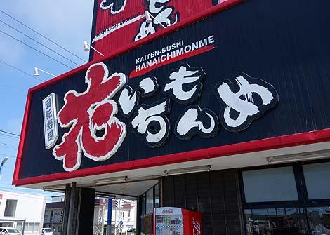 hanaichimonme_sushi0.jpg