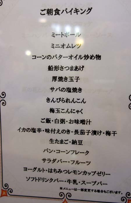 kiso_asa1.jpg