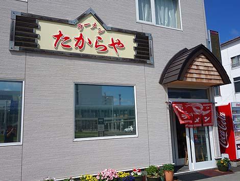 takaraya_ramen0.jpg